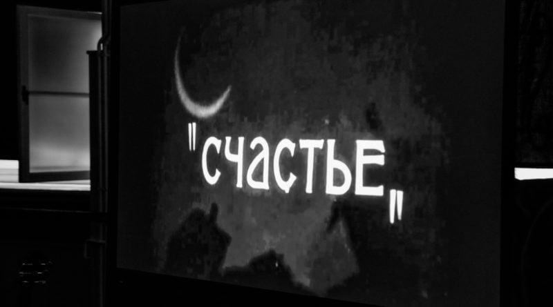 """nieme kino szkola baletowa s. wachala 3 800x445 - Poznań: Z wizytą w starym kinie. """"Szczęście"""" - film z muzyką na żywo"""